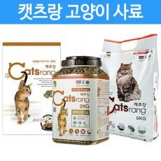 캐츠랑 고양이사료 2kg 5kg 리필용 통사료 전연령